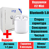 Наушники i12 MINI гарнитура Bluetooth с кейсом Power Bank беспроводные QualitiReplica, фото 1