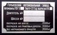 БИРКА, ТАБЛИЧКА, ШИЛЬДИК НА АВТОМОБИЛЬ ГАЗ - 51