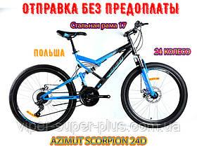 ✅ Двопідвісний Гірський Велосипед Azimut Scorpion 24 D Рама 17 Чорно-Синій