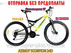 ✅ Двопідвісний Гірський Велосипед Azimut Scorpion 24 D Рама 17 Чорно-Жовтий