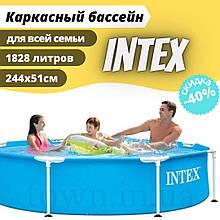 Каркасний басейн Intex Metal Frame 244х51см великий круглий для дачі будинку і дітей 1828л 28205