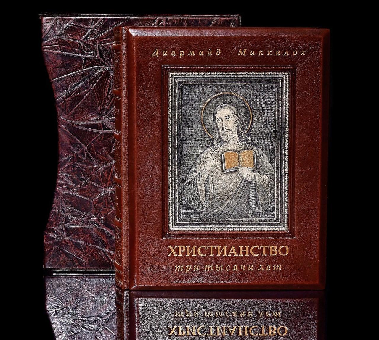 """Книга в кожаном переплете и подарочной коробке """"Христианство 3000 лет"""" Диармайд Маккалох"""
