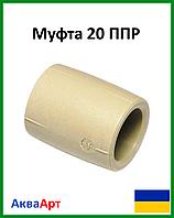 Муфта соединительная 20 ППР