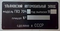 БИРКА, ШИЛЬДИК, ТАБЛИЧКА НА АВТОМОБИЛЬ ГАЗ-704