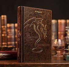 """Книга в шкіряній палітурці """"Із третього світу в перший"""" Лі Куан Ю"""