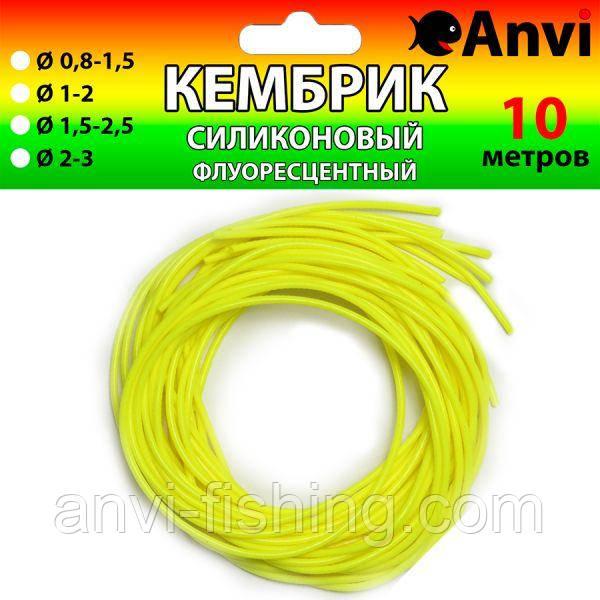 Кембрик силиконовый флуоресцентный Anvi - 10 метров - Желтый Ø 0,8-1,5 мм