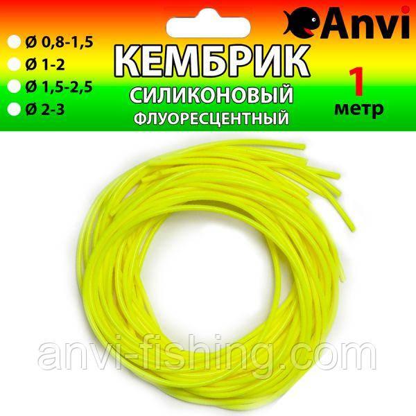 Кембрик силиконовый флуоресцентный Anvi - 1 метр - Желтый Ø 0,8-1,5 мм