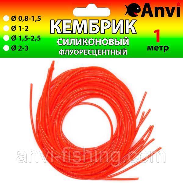 Кембрик силіконовий флуоресцентний Anvi - 1 метр - Червоний Ø 2-3 мм