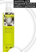 Шампунь для придания волосам блеска с цитрусом 250 ml.