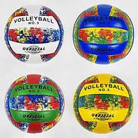 Мяч волейбольный NO.5.