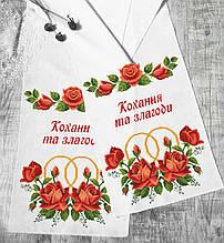 Свадебный рушник №023