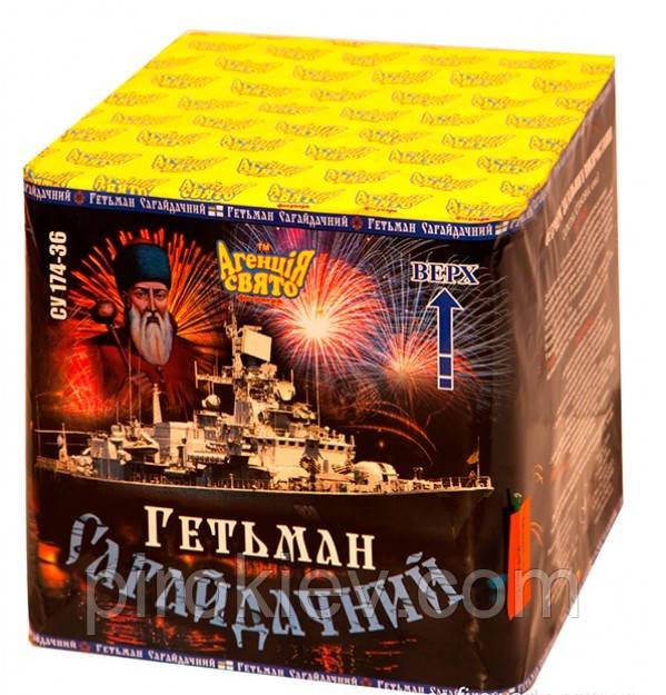 Гетьман Сагайдачный СУ 174-36