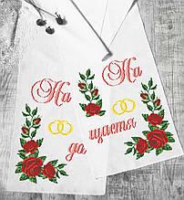 Свадебный рушник №019