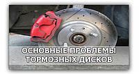 Основные проблемы тормозных дисков и колодок.