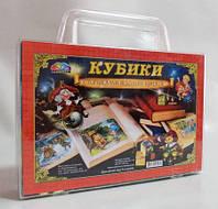 """Кубики """"Страницами известных книжек"""" 24 шт"""