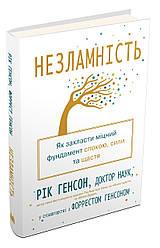 Книга Незламність. Як закласти міцний фундамент спокою, сили та щастя. Автори - Рік Генсон (КМ-Букс) (тверд.)
