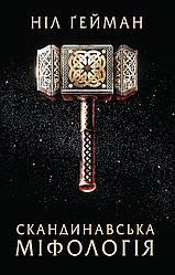 Книга Скандинавська міфологія. Автори - Ніл Ґейман (КМ-Букс)