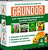 Grundor (Грундор) - від бур'янів. Інтернет магазин 24/7