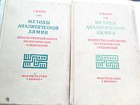 Г.Шарло Методы аналитической химии в 2-х томах