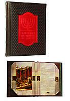Еврейская народная мудрость