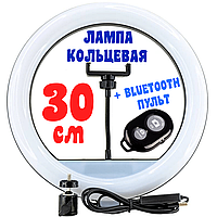 Кольцевая лампа LED RL12 (XB300) 30 см + Bluetooth Пульт   Лампа для селфи