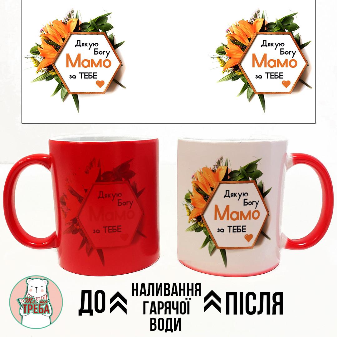 """Горнятко / чашка """"Дякую Богу Мамо за тебе"""" квітка Хамелеон ЧЕРВОНИЙ"""