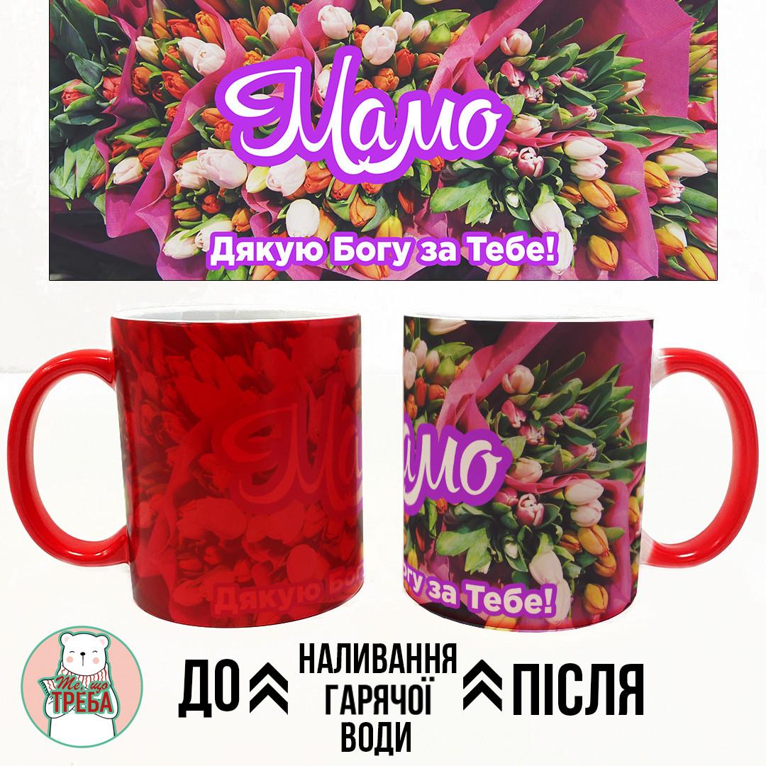 """Горнятко / чашка """"Мамо дякую Богу за тебе"""" тюльпани рожеві Хамелеон ЧЕРВОНИЙ"""