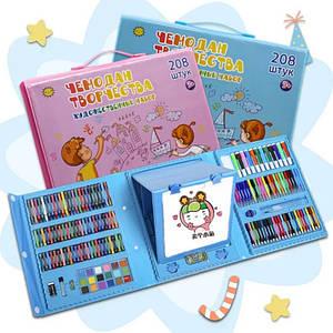 Набір для малювання 208 предметів з мольбертом для дітей, Великий дитячий подарунковий валізку творчості