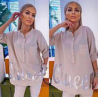 Легкая мягкая летняя рубашка с карманом на полных дам цвет визон, р.50-52,54-56,58-60