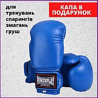 Боксерские перчатки PowerPlay Синие 10 унций. Перчатки для бокса кикбоксинга тренировочные бокс боксерські