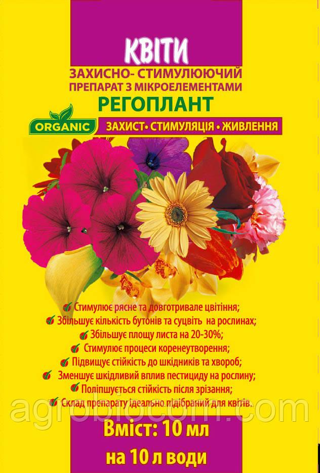 Регулятор росту рослин Регоплант для Квітів, 10 мл.