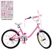 Велосипед дитячий PROF1 20д. Y2081 (1шт) Flower, рожевий, дзвінок, підніжка