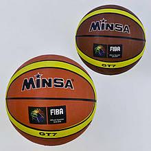 М'яч Баскетбольний С 34544 2 види, 500 грам, розмір №7