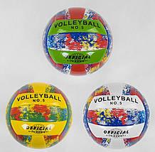 М'яч Волейбольний З 40216 №5 - 3 види, матеріал м'яка EVA, 230 грам, гумовий балон