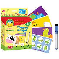 Раннее развитие. Развивающие, обучающие игры для детей. Развивающие задания «Пиши и вытирай» с маркером