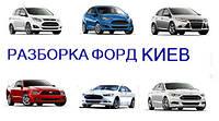Запчасти, разборка Форд Киев
