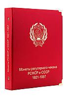 Альбом для монет РСФСР и СССР регулярного чекана 1921-1957 гг.