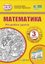 Математика Розробки уроків для 3 класу НУШ до підручника А. Заїки та ін. Конспект від А до Я Підручники і
