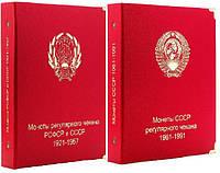 Альбом с футляром 2-томник для монет РСФСР и СССР 1921-1991 гг.