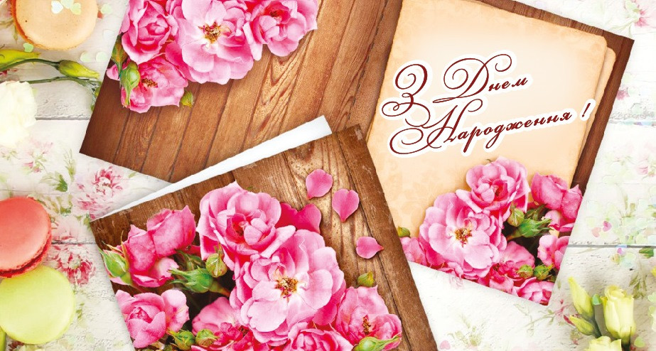 Вітальний конверт для грошей УП - З днем народження жіночі 10шт/уп №КД-108У