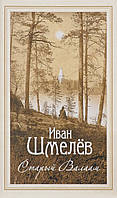 Иван Сергеевич Шмелев Старый Валаам: очерк