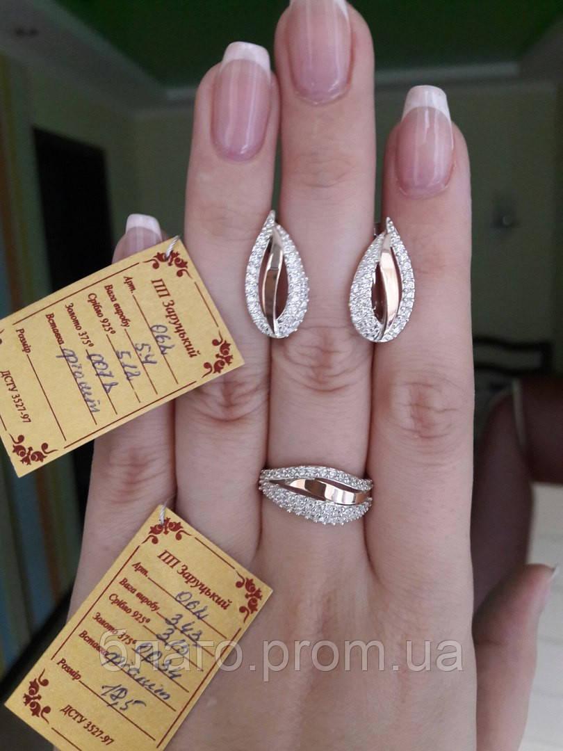 f8b85bc8fc1c Комплект украшений из серебра с золотом серьги и кольцо  продажа ...