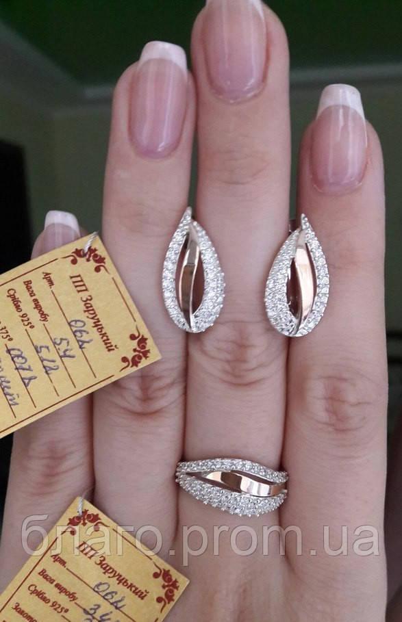 Комплект украшений из серебра с золотом серьги и кольцо -
