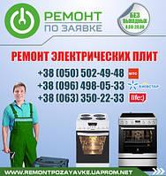 Установка и подключение электроплит в Львове. Установка электрической плиты, духовки Львова.