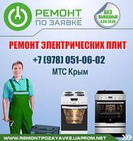 Установка и подключение электроплит в Симферополе. Установка электрической плиты, духовки Симферополь.