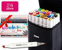 Набор для скетчей, скетч маркеры Touch Smooth на спиртовой основе 24 шт + 20шт акварельных маркеров с кистью