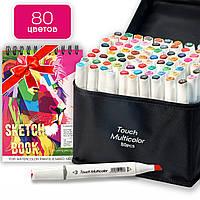 Двусторонние спиртовые маркеры для рисования 80 цветов Touch Multicolor + Альбом для скетчинга А5 20 листов