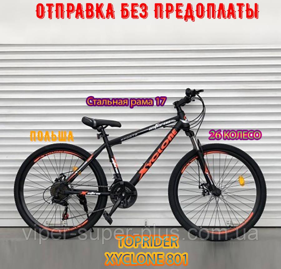 """Горный Велосипед TopRider XYCLONE 26 Дюймов """"801"""" Черно-Оранжевый"""