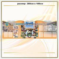 Стенд информационный код S40042, фото 1