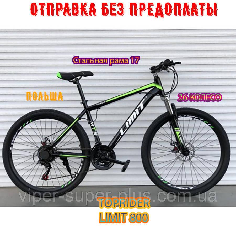 """✅ Горный Велосипед TopRider LIMIT 26 Дюймов """"800"""" Черно-Салатовый"""